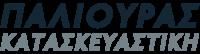 thumb_paliouras-kataskevastiki-logo